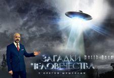 Загадки человечества с Олегом Шишкиным. Выпуск 319 (26.08.2019)