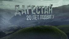 Дагестан. Двадцать лет подвигу  (2019)