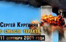 Сопоставление. Кургинян объясняет резон и значение теракта 11 сентября 2001 года (2019)