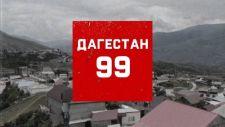 Дагестан 99 (2019)