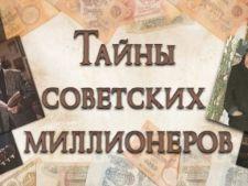 Секреты советских миллионеров  (2019)