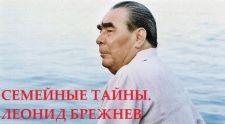 Семейные секреты. Леонид Брежнев (2019)