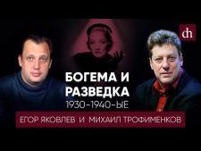 Цифровая история. Богема и рекогносцировка 1930-1940-ые  (2019)