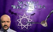 Загадки человечества с Олегом Шишкиным. Выпуск 347 (17.10.2019)