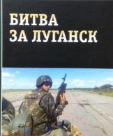 Битва за Луганск (2019)