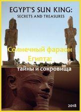 Солнечный фараон Египта: секреты и сокровища (2018) National Geographic