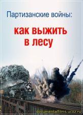 Негласные материалы. Партизанские войны как выжить в лесу  (2019)