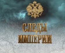 Отпечатки Империи: Павел I (2019)