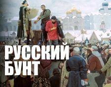 Отпечатки империи: Русский бунт (2019)
