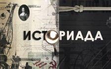 Историада. Когда завязалась Великая русская революция ХХ века? (2019)