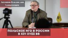 Польское иго в России в XIV-XVIII вв   (2019)