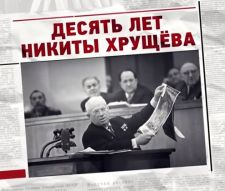 Припомнить всё. Почему Хрущева сменил Брежнева (2019)