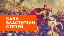 Предания Центральной Азии. Саки - древние властелины степей (2019)