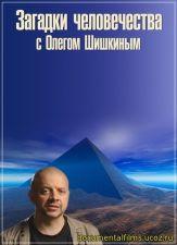 Загадки человечества с Олегом Шишкиным. Выпуск 355 (06.10.2019)