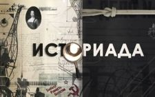 Историада. Русские в Париже в 1814 году: освобождение или оккупация?  (2019)