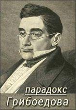 Парадокс Грибоедова (2020)