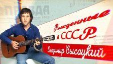 Рожденные в СССР. Владимир Высоцкий (2020)