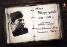 Предания армии. Алия Молдагулова (2020)