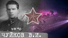 Сталинградская битва. Чуйков против Паулюса (2020)