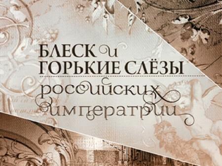 Блеск и горькие слезы российских императриц (2016)