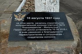 <p>Глава СПЧ Михаил Федотов будет домогаться демонтажа памятной таблички в честь создателей ГУЛАГа</p>