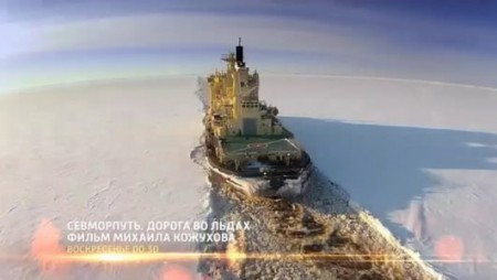 Севморпуть. Дорога во льдах (2016)