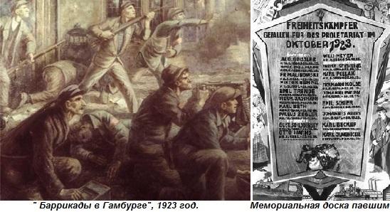 Этот день в истории: 23 октября 1923 года - восстание рабочих в Гамбурге