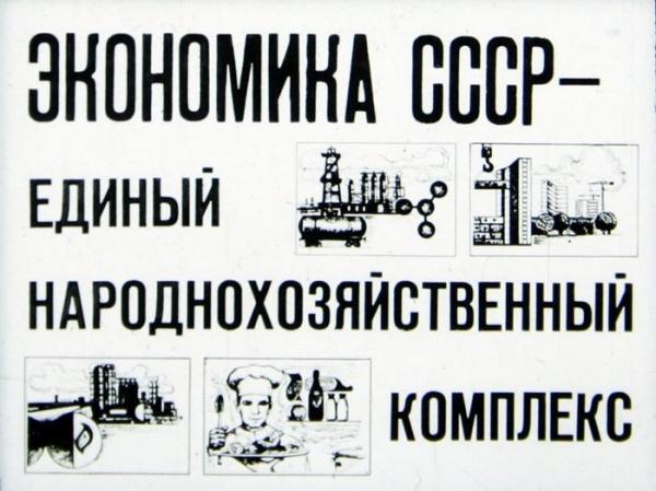 <p>Поминки по СССР</p>