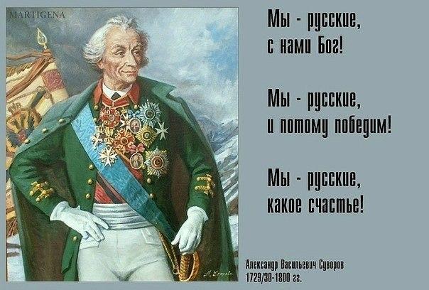 Великий человек, герой и слава России!