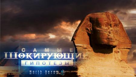 <p>Самые шокирующие гипотезы. Фараоны упрашивают огня  (2016)</p>