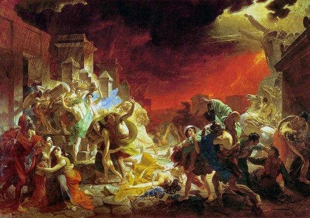 Вот в Помпеях тоже все существовали долго