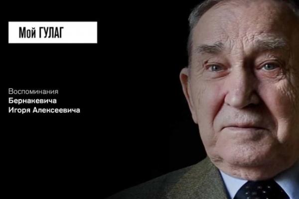 """Сын """"неприятелей народа"""" Игорь Бернакевич: Я всегда любил Сталина"""