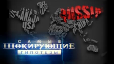 Самые шокирующие гипотезы. Кому Сибирь покоя не подаёт? (2015)