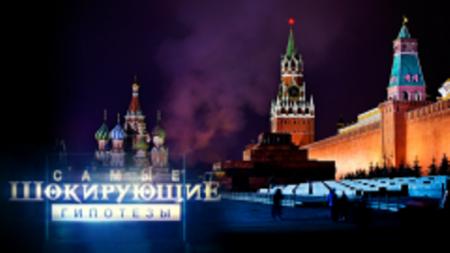 Самые шокирующие гипотезы. Россия. Великая миссия  (2015)