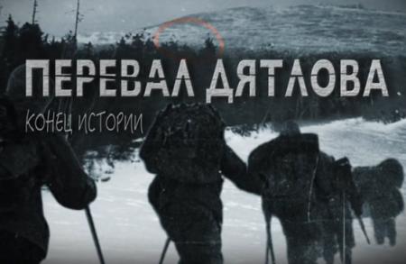 Перевал Дятлова. Крышка истории(2017)