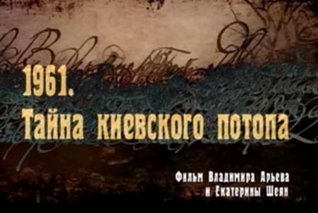 1961. Секрет киевского потопа  (2008)