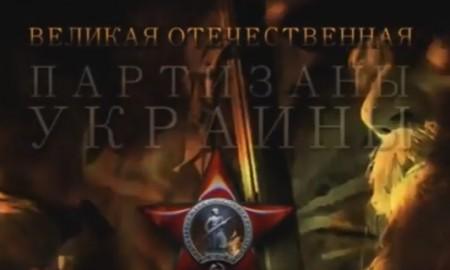 Великая Отечественная. Партизаны Украины (2017)