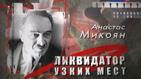 Генералы в штатском. Анастас Микоян. Ликвидатор узких пунктов