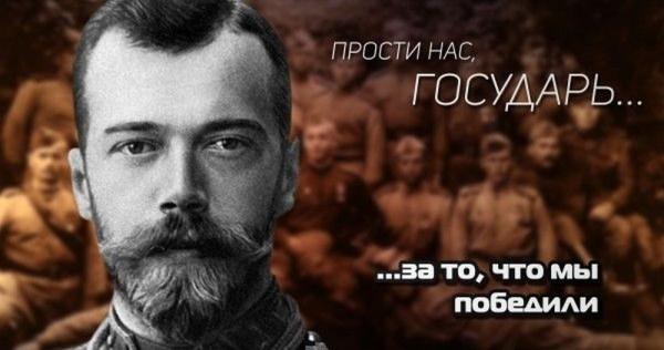 Николай II и покаяние, каким нас опять хотят поставить на колени