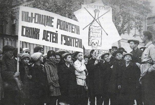 Антиалкогольная демонстрация детей. 1928 год