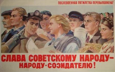Советский человек (2017)