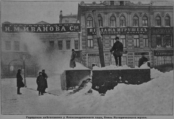 А до революции снег в Москве никуда не убирали