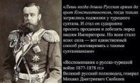О Михаиле Дмитриевиче Скоболеве