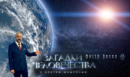 Загадки человечества с Олегом Шишкиным. Выпуск 21 (24.07.2017)