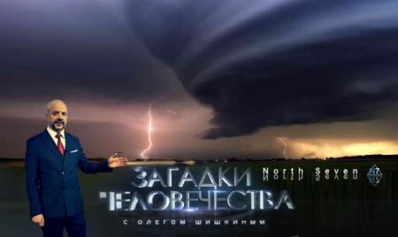 Загадки человечества с Олегом Шишкиным. Выпуск 33 (14.08.2017)