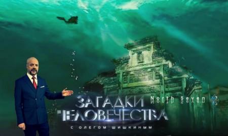 Загадки человечества с Олегом Шишкиным. Выпуск 43 (30.08.2017)