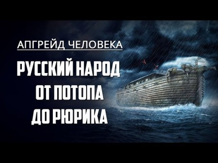 Апгрейд человека. Русский народ от Потопа до Рюрика  (2017)