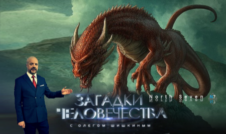 Загадки человечества с Олегом Шишкиным. Выпуск 34 (15.08.2017)