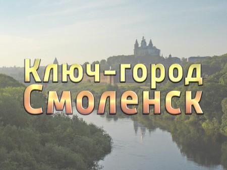 Ключ-город - Смоленск  (2013)