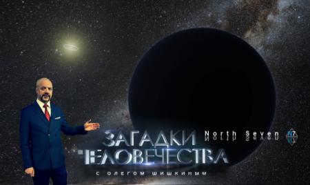 Загадки человечества с Олегом Шишкиным. Выпуск 30 (08.08.2017)